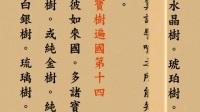 悟行法师领众读诵【无量寿经】(1)
