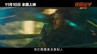 《銀翼殺手2049》内地定檔11月10日 曝中國定制版預告