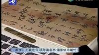 郑晓华讲书谱-开篇01_标清