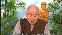 15-013-0002净空法师新加坡阿难问事佛吉凶经讲座