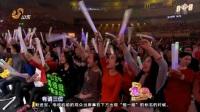 山东卫视2016春节联欢晚会