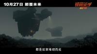 《銀翼殺手2049》内地最終定檔10月27日 曝中國定制版預告