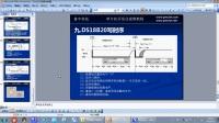 DS18B20温度传感器