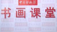 书法技法·书谱(第十二、十三讲)·况瑞峰_标清
