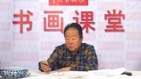 书法技法·书谱(第十八讲)·况瑞峰_标清