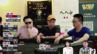 【最强牌手】2017VPL中国创投扑克精英赛-北京站