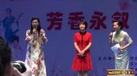 07.江浙沪戚毕名家名票演唱会:梁祝 十八相送《杨童华、王文娟》