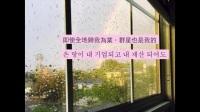 我神我愛我的永分-中韓文 ? ?? ?? ??? Lucy Chu Cover