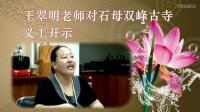 王翠明老師对石母双峰古寺义工開示