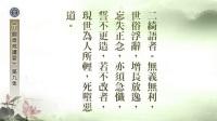 八关斋戒讲要 09 定弘法师 【无字幕】