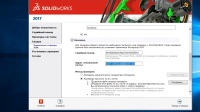 SolidWorks Network Floating with Workgroup PDM (Server)