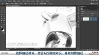 【敬伟PS教程】B掌握篇01-04初阶抠图-钢笔无损抠图(适用于CS6\CC版本)