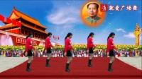 黄爱华广场舞《敬祝毛主席万寿无疆》