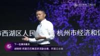 2017杭州云栖大会马云最新演讲:阿里巴巴技术强大还是商业强大
