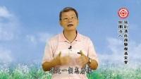 2012.8原始点中医学台北讲座2