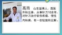 【高雨医生主讲《背阔肌损伤的针刀诊疗思路上篇》】