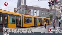 看东方20171013上海松江:有轨电车首次上线调试 高清_标清
