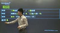 新版中日交流标准日本语初级上册入门视频标日视频第六课动词变形