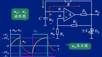 模拟电子技术基础58