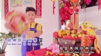 贺岁歌曲 MRC童星《声声锣鼓财神到》MV