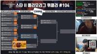 10月17日Olimo联赛第105周(1) Ryung vs Trap