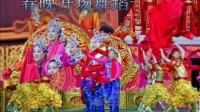 2018狗年春晚开场舞蹈音乐-吉祥如意过大年【开场舞蹈音乐】