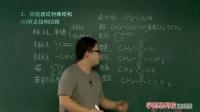学而思网校【9950】化学选修5同步强化班 第1讲有机物的命名与结构(一)02