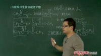学而思网校【9950】化学选修5同步强化班 第1讲有机物的命名与结构(一)03