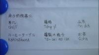 咔咔,我是日语单词书1生活3房子的故事