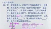 32评讲期中考试试卷(上)