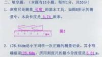33评讲期中考试试卷(下)