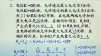 18焦耳定律(4)