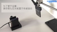 XU 通用型光电开关 极化反射模式设置