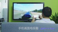 TC Display手机赛车游戏投屏到电视