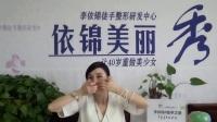 李依锦家居徒手整形公益视频——鼻头鼻翼缩小的自我徒手整形手法