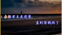 E_7永恆君王求前導_mp4