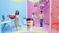 香飘飘-小饿小困最新广告片30S