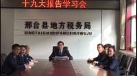 学习十九大我们在行动 邢台县地税局