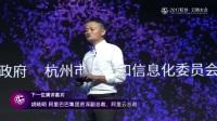 【2017杭州云栖大会】马云:阿里巴巴必须成为国家和世界创新的发动机