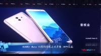 HUAWEI Mate 10系列手机正式开售 3899元起