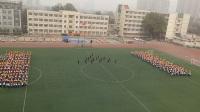 石家庄第二实验中学运动会团体操