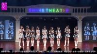 20171021 SHY48 TEAM HIII《美丽世界》首演