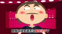 《嗨小冷》第九季:女人如沙,难以把握!22