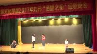 2017广外西语迎新晚会 全场