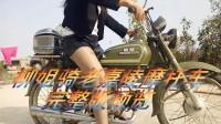 柳姐骑老嘉陵摩托车预览