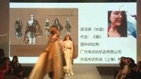 """全程回看:""""中国轻纺城杯""""2017中国国际时装创意设计大赛"""