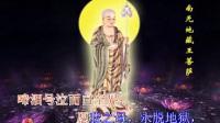 地藏菩萨本愿经(木鱼唱诵版 袁楚标制作 135分钟)_标清