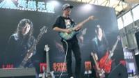 2017 上海乐器展 崔冠可电吉他原创作品《余香》