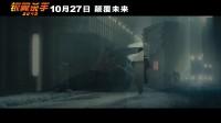 《銀翼殺手2049》終極預告曝全新鏡頭 AI女友花式玩法驚爆眼球