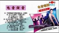 车载中文DJ电音合集